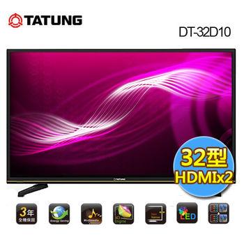 促銷【TATUNG大同】32吋多媒體LED液晶顯示器DT-32D10