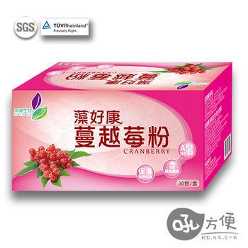 【吼方便】藻好康-植萃蔓越莓粉1盒 (30包/盒)