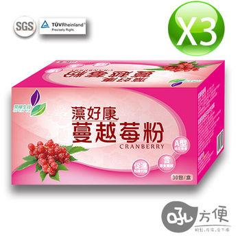 【吼方便】【藻好康】植萃蔓越莓粉3盒 (30包/盒)