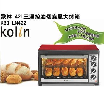 (福利品) 【Kolin歌林】42L三溫控油切旋風大烤箱KBO-LN422 / 內部照明 / 獨立發酵 / 8支發熱管