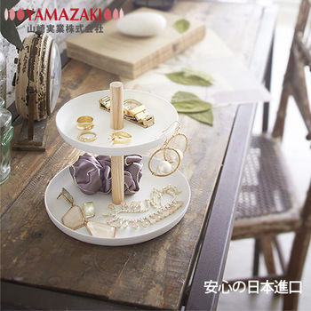 【YAMAZAKI】TOSCA雙層小物收納盤(白)