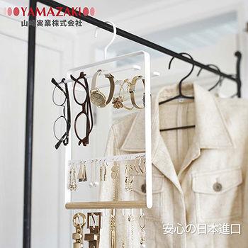 【YAMAZAKI】TOSCA可掛式飾品配件收納架(白)