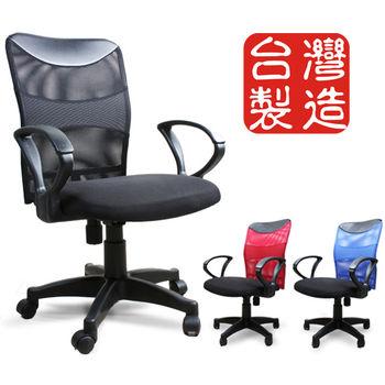 BuyJM利亞網布扶手辦公椅(三色可選)