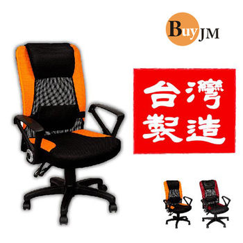 BuyJM傑克高背機能網布護腰辦公椅-三色可選