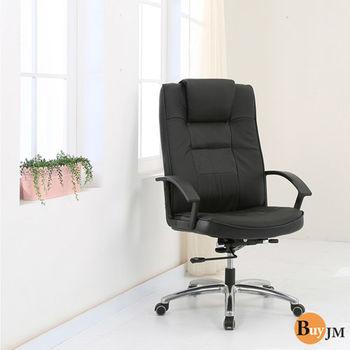 BuyJM 牛皮高背辦公椅/主管椅/電腦椅