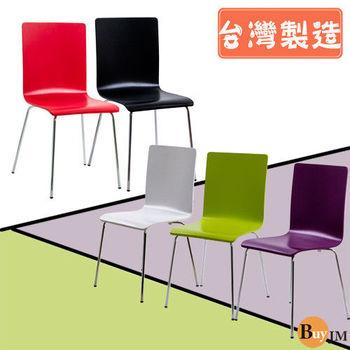 BuyJM北極熊實木造型餐椅(5色)