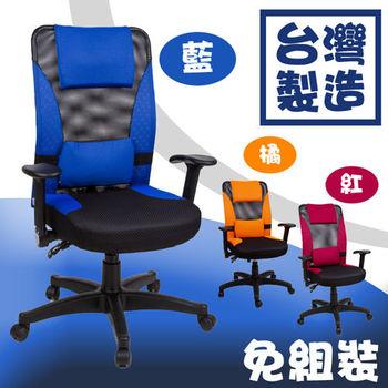 BuyJM 萊特升降扶手高背護腰電腦椅