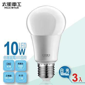 【太星電工】LED燈泡E27/10W/白光(3入) A610W*3