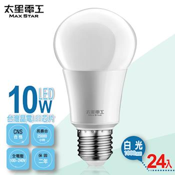【太星電工】LED燈泡E27/10W/白光(24入) A610W*24