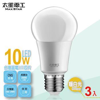 【太星電工】LED燈泡E27/10W/暖白光(3入) A610L*3