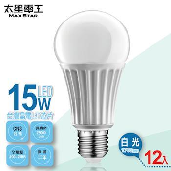 【太星電工】LED燈泡E27/15W/白光(12入) A615W*12