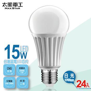 【太星電工】LED燈泡E27/15W/白光(24入) A615W*24