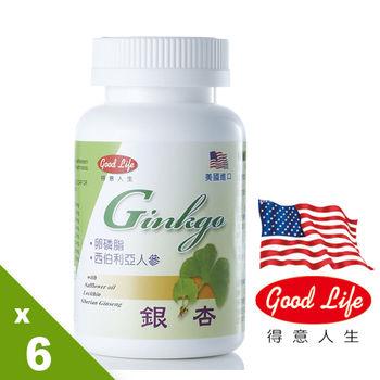 【得意人生】美國進口銀杏錠劑6瓶組