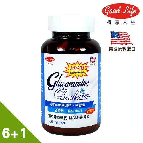 【得意人生】美國進口 葡萄糖胺+軟骨素6+1瓶 (贈海藻鈣30粒x2)