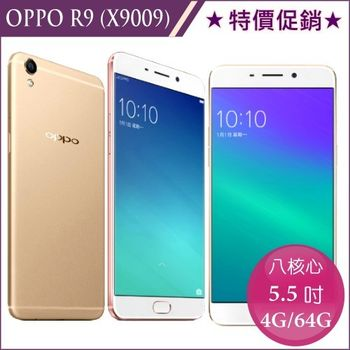 OPPO R9 (X9009) 64G/4G 雙卡智慧手機 - 送9H玻璃保貼+軟背殼