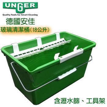 德國UNGER安佳-玻璃清潔水桶18公升(含瀝水篩子+工具架)
