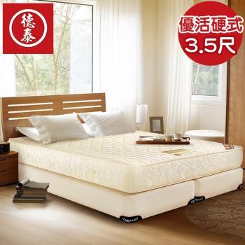 德泰 歐蒂斯系列 優活 連結式硬式 彈簧床墊-單人加大