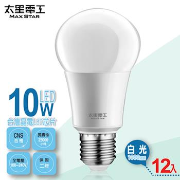 【太星電工】LED燈泡E27/10W/白光(12入) A610W*12