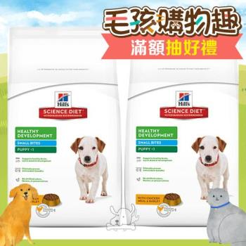 【Hills】美國 希爾思 幼犬 均衡發育配方 小顆粒 8公斤 X 2包