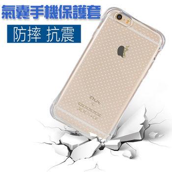 【APPLE】iPhone 6/6S-4.7吋 氣囊防摔手機保護套-來電聚光(贈超強防爆膜)