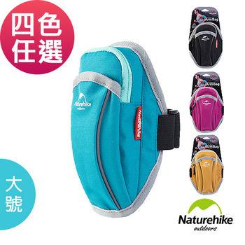 Naturehike 戶外運動防水透氣輕量臂包 臂套-大(四色)