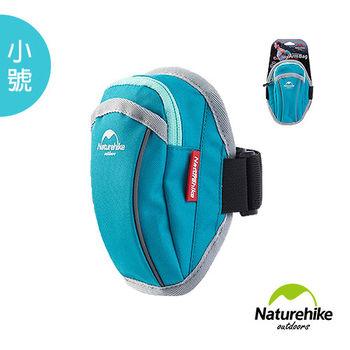Naturehike 戶外運動防水透氣輕量臂包 臂套-小(藍色)