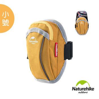 Naturehike 戶外運動防水透氣輕量臂包 臂套-小(黃色)