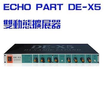 【ECHO PART】雙動態擴展器(DE-X5)