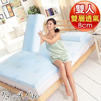 【含枕組】1/3 A Life 8cm幸福雙層透氣記憶床墊-雙人5尺