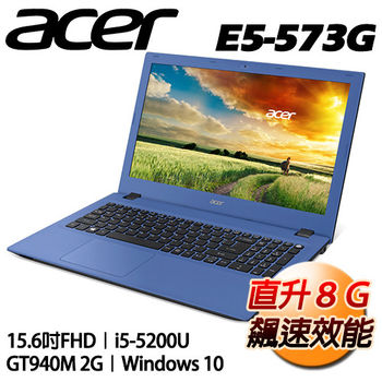 ACER 宏碁 E5-573G-546Y 15.6吋FHD i5-5200U 獨顯NV940 2G Win10超值筆電 時尚藍