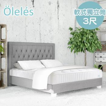 Oleles 歐萊絲 軟式獨立筒 彈簧床墊-單人