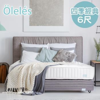 Oleles 歐萊絲 硬式480 彈簧床墊-雙人加大