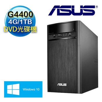 ASUS 華碩 K31CD-0021A440UMT Intel G4400雙核 4G記憶體 1TB大容量 Win10桌上型電腦