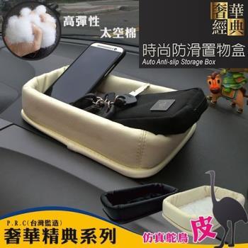 奢華經典 皮革防滑置物盒