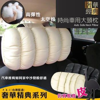 奢華經典 車用皮革大頸枕