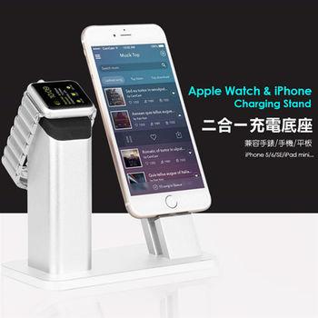 【Ziku】Apple Watch 充電座 iPhone 6/6 Plus/ 5 SE 充電底座 二合一充電底座 手錶支架 鋁合金 充電器
