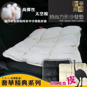 奢華經典 皮革沙發墊/ 車用沙發椅墊
