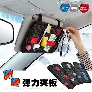 勁酷彈力夾板(三色可選)多功能收納置物袋 遮陽板套 汽車居家外出皆適用