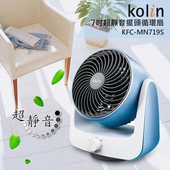 《福利品》【Kolin歌林】7吋超靜音擺頭循環扇KFC-MN719S(晶鑽藍)