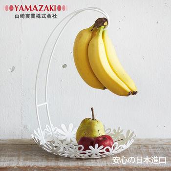 【YAMAZAKI】natura落花繽紛可懸掛置物盤(白)