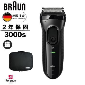 【德國百靈BRAUN】Series3電鬍刀3000s-黑(加贈Braun萬用鑰匙包)