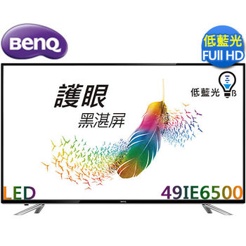 送好禮《BenQ》49吋 低藍光FHD LED液晶 49IE6500