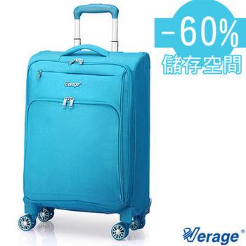 Verage ~維麗杰 20吋獨家專利可摺疊旅行箱 (藍)