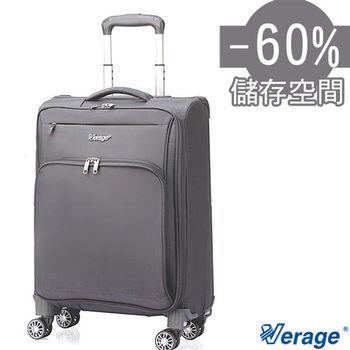 Verage ~維麗杰 20吋獨家專利可摺疊旅行箱 (灰)
