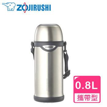 ZOJIRUSHI 象印 0.8L超輕巧不鏽鋼真空保溫瓶 (SJ-TE08)