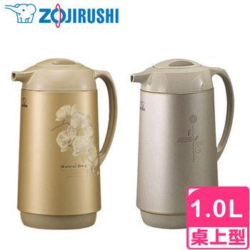 ZOJIRUSHI 象印 1.0L桌上型玻璃內膽真空不鏽鋼保溫瓶 (AHGB-10)