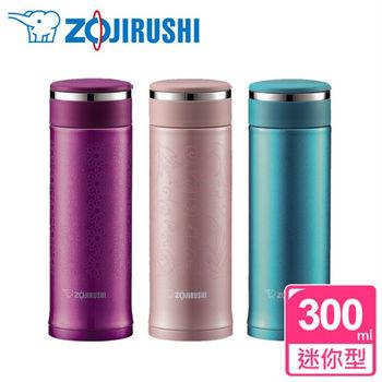 ZOJIRUSHI 象印 300ml迷你型可分解杯蓋不鏽鋼真空保溫杯(SM-EC30)
