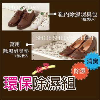 【日本TOWA】環保除濕組 萬用除濕消臭墊+鞋內除溼乾燥除臭包