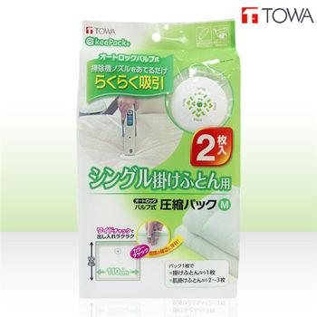 【日本TOWA】東和產業-真空壓縮棉被收納袋 (M)