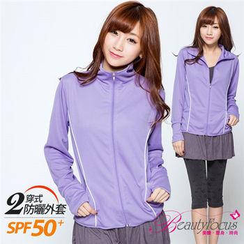 BeautyFocus  UPF50+抗UV立領運動休閒防曬外套-淺紫色(5062)